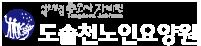 도솔천노인요양원